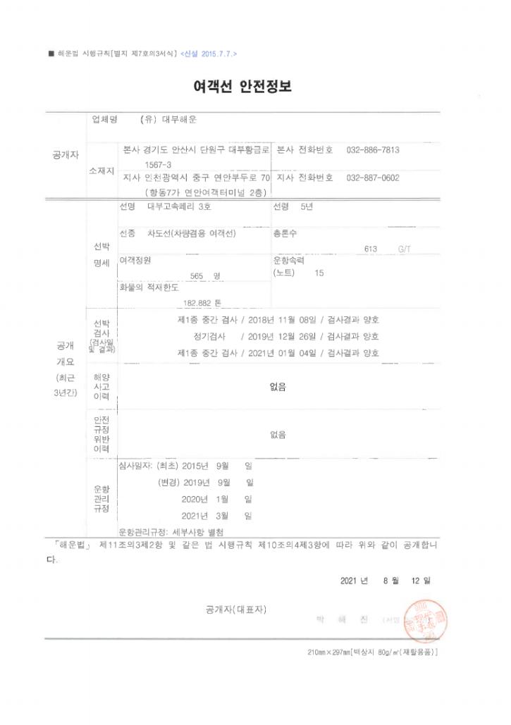 대부고속페리3호 안전정보.png